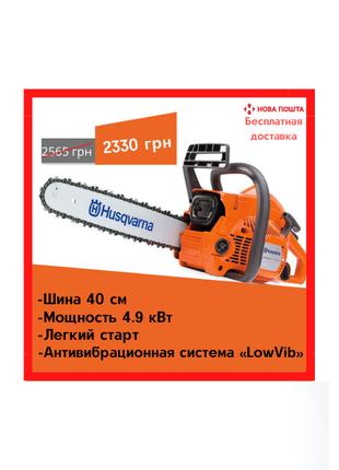 Бензопила Husqvarna Хускварна 137 (шина 40 см, 4.9 кВт) Цепная