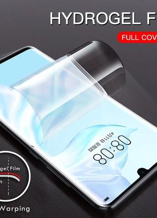 АКЦИЯ! Защитная гидрогелевая пленка для Huawei, Xiaomi, IPhone