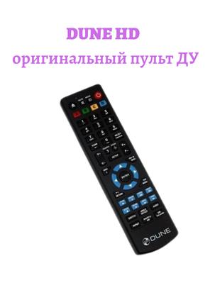 DUNE HD [MEDIA PLAYER] оригинальный пульт ДУ