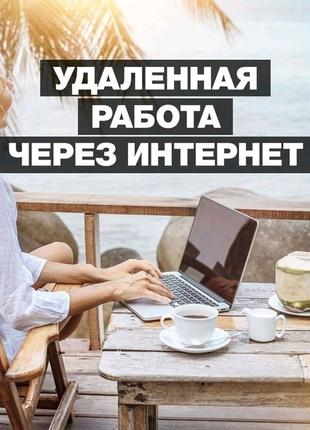 Работа на дому только через интернет