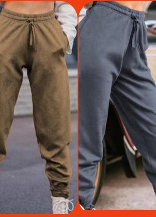 Спортивные штаны, турецкий замш
