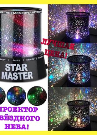 Ночник проектор Star Master Звездное небо Звездный светильник