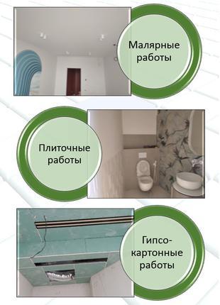 Отделочные работы и ремонт помещений (квартир, домов ит.д), Киев
