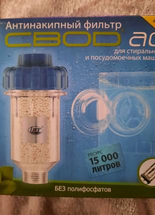 Антинакипный фильтр СВОД АС.