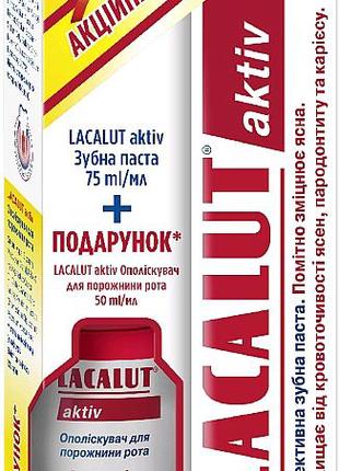 Набор  Lacalut Activ (t/past/75ml + mouthwash/50ml) лакалут