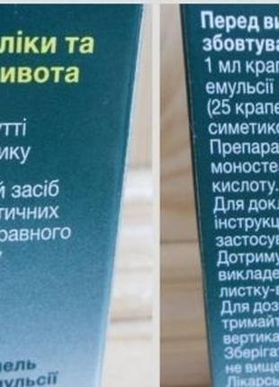 Эспумизан, детские капли(20 капель)