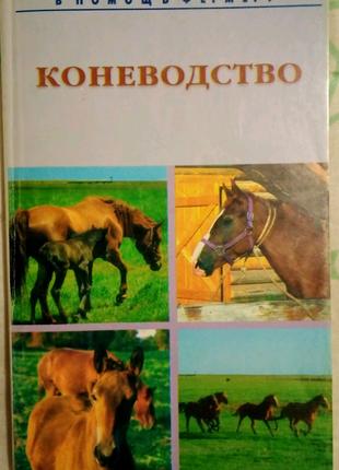 """""""Коневодство"""" П. А. Федотов"""