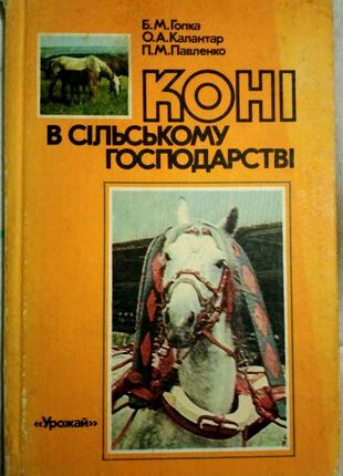 """""""Коні в сільському господарстві"""" Б. М. Гопка"""