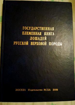 Государственная племенная книга лошадей русской верховой породы