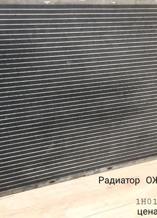 1h0121253BK  Радиатор охлаждения VW Golf3