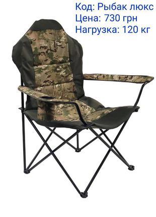 """Кресло складное """"Рыбак Люкс"""". Раскладной рыбацкий стул."""