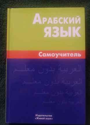 Болотов. Арабский язык. Самоучитель