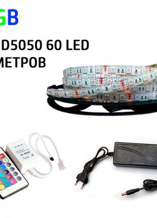 Набір 3в1 RGB LED 5 метрів SMD5050-60 IP65 IR
