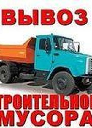 Вывоз строительного мусора,старой мебели Киев