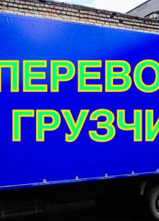 Недорогие грузоперевозки Харьков.Перевозка стенки,дивана,мебели .
