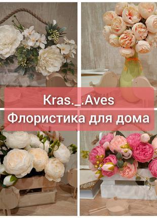 Искусственные цветы, пион, роза, тюльпан, декоративная корзина