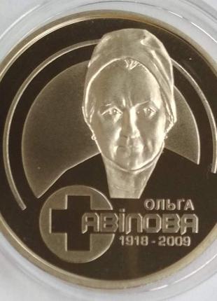 2 гривні Ольга Авілова 2018