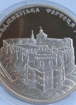 5 гривен Меджиборська Фортеця 2018