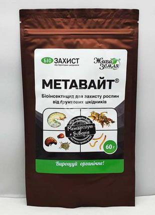 Метавайт С (грунтовий інсектицид) 60г БТУ Жива земля