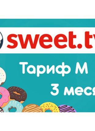 Стартовый пакет Sweet TV (3мес.)