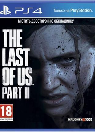 Игра The Last of Us Part II для PS4 на русском