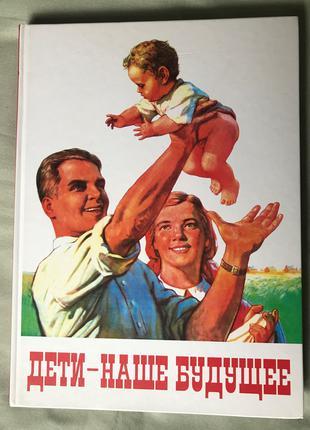 Сборник плакатов Дети - наше будущее.