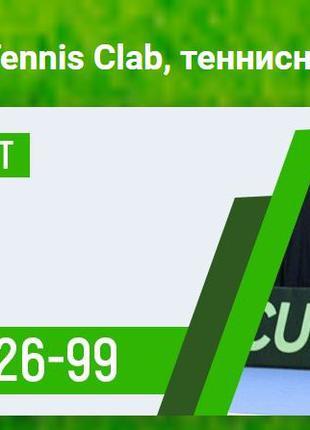 Теннисные корты грунт и хард в «Marina tennis club» Киев