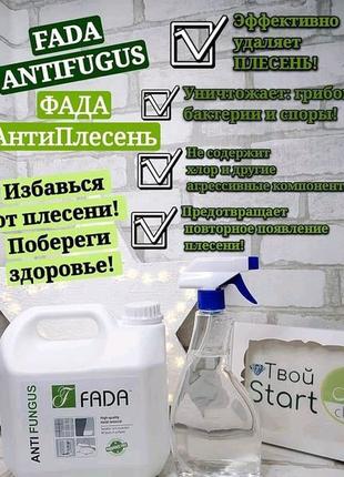 ФАДА антипліснява (FADA anti fungus)
