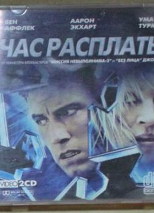Диск с Фильмом | Час Расплаты (2CD) VCD. Лицензия