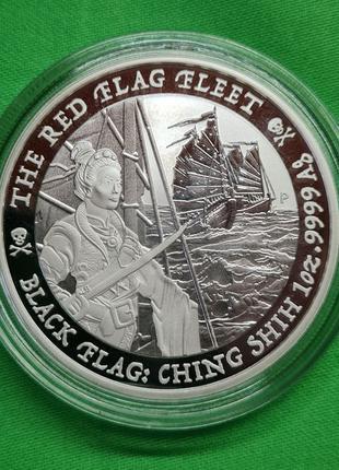 НОВИНКА!!! Тувалу 1$ Черный флаг 2021 Чинг Ши и флот Красного...