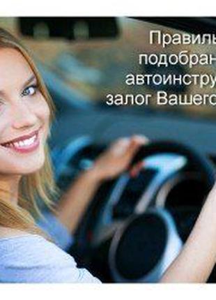 Авто Инструктор
