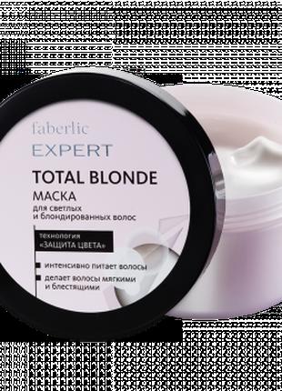 Маска для светлых и блондированных волос Total Blonde Faberlic