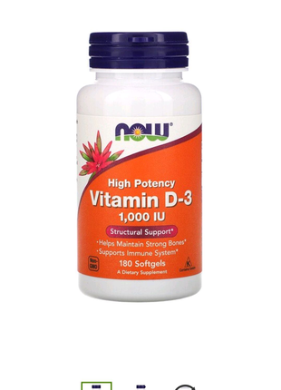 ВитаминD3, бренд NOW, 25мкг (1000МЕ), 180 таблеток