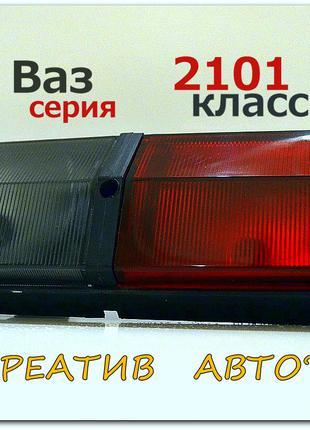 фонарь задний 2101 класик