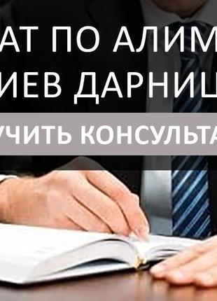 Адвокат по алиментам Киев Дарница, задать вопрос адвокату