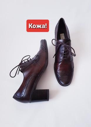 Кожаные закрытые туфли ботильоны оксфорды броги на каблуке jan...