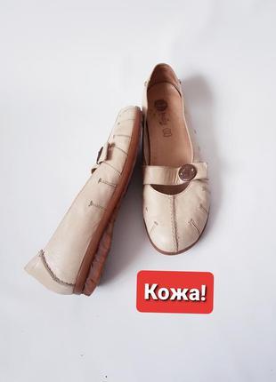 Кожаные туфли бежевые балетки bama 41