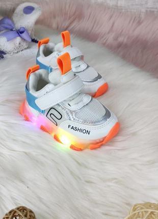 Кроссовки детские для малышей с подсветкой