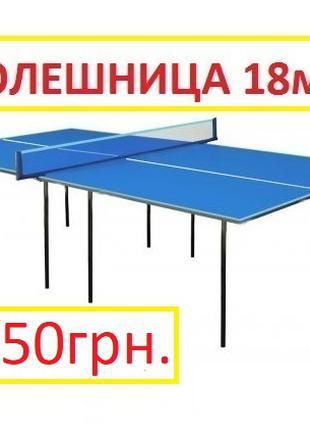 Теннисный стол для настольного тениса. Тенісний стіл. Не дорого.