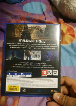 Игра Жизнь После для PS4