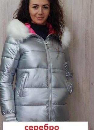 ✅ куртка с мехом матовое серебро в продаже куртка без меха