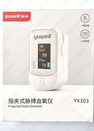 Пульсоксиметр Xiaomi Yuwell YX303 оригінал
