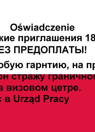 Приглашение в Польшу для безвиза и открытия визы. Без предоплаты!