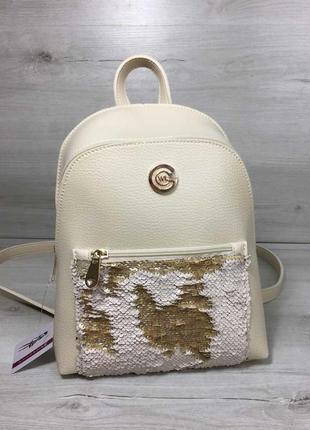 Молодежный рюкзак с пайетками бежевого цвета