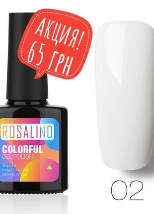 Гель лак 10 мл rosalind 02 белый эмаль
