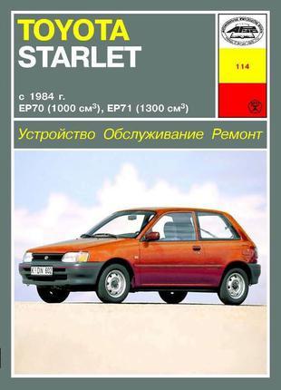 Toyota Starlet. Руководство по ремонту. Книга
