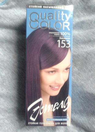 Крем-краска для волос #баклажан