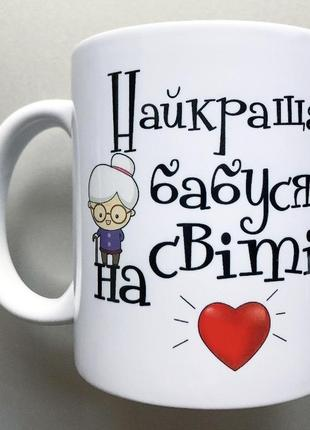 Подарок чашка для бабушки 8 марта