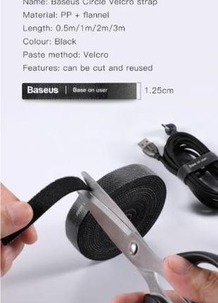 Липучка для кабелей Baseus