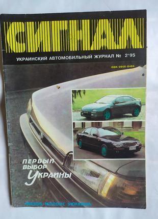 журнал Сигнал 1995 №2